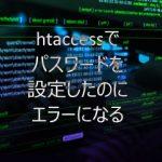 htaccessでパスワードを設定したのにエラーになる