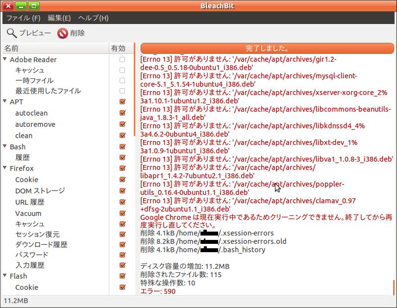 BleachBitの画面
