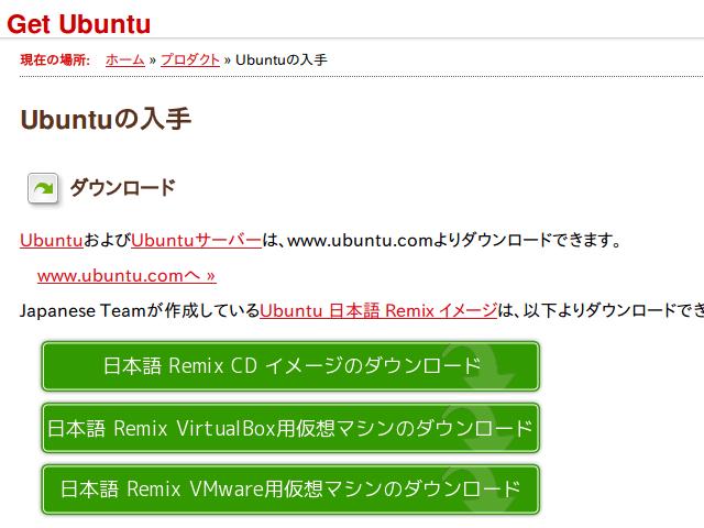 ubuntuの入手ダウンロードページ