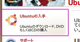 ubuntuの入手リンク