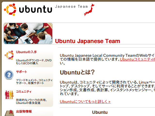 ubuntuトップページ