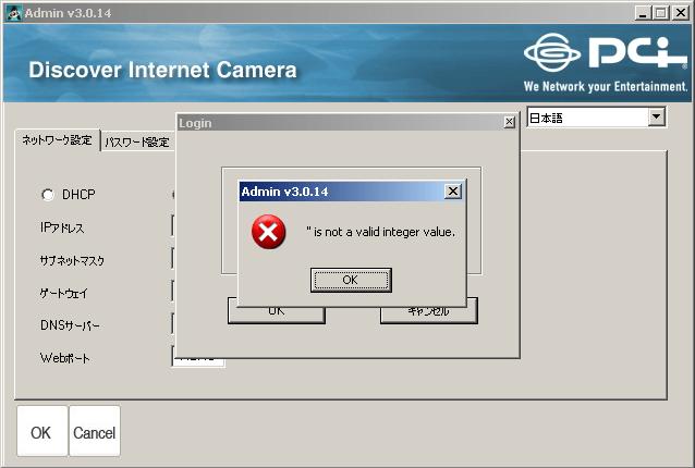 IPCam Admin utility v3.0.14 - 白紙だとエラー画面
