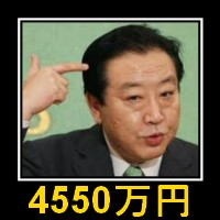 Prime Minister Noda uses 558 Thousand Dollars Worth of Money just to Renew a Website