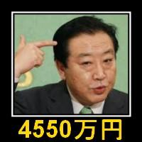 4500万円かけてつくった首相官邸ホームページが酷い