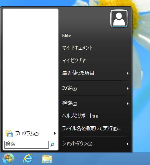 Windows 8 RTM スターメニュー