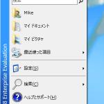 Windows 8でスタートメニューを復活させる!
