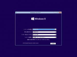 Windows 8/8.1のインストール画面