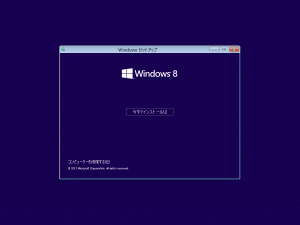 Windows 8/8.1をインストール画面2