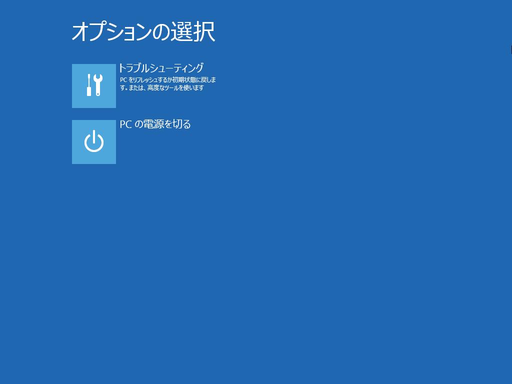Windows 8/8.1の「オプションの選択」選択画面