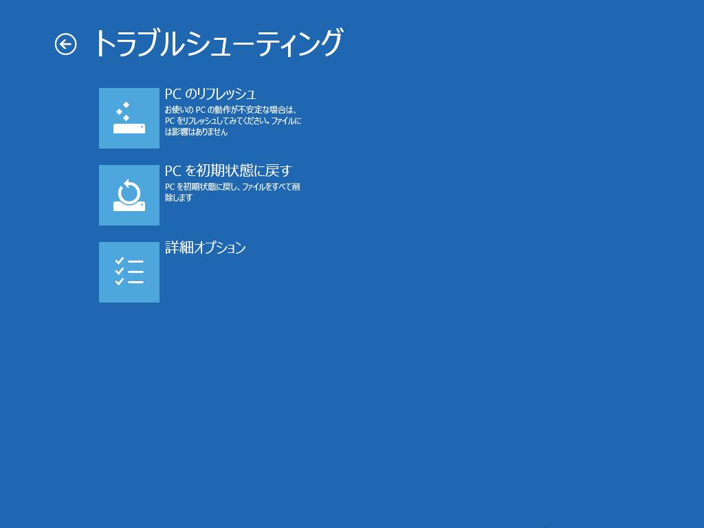Windows 8/8.1の「トラブルシューティング」選択画面