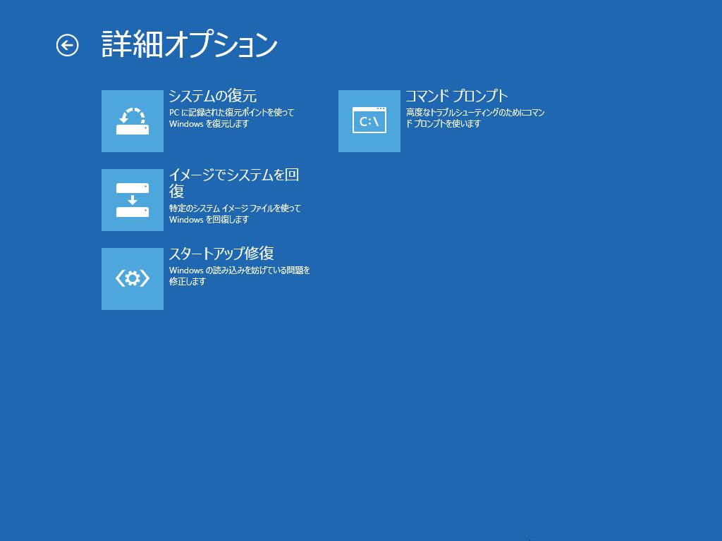 Windows 8/8.1の「詳細オプション」選択画面