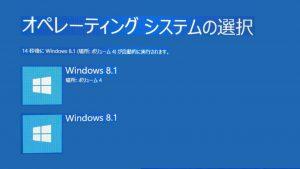 Windows 8/8.1 オペレーティングシステムの選択
