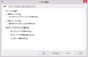 システム構成(msconfig)