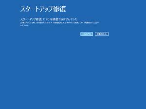 Windows 8/8.1 「スタートアップの修復」の失敗