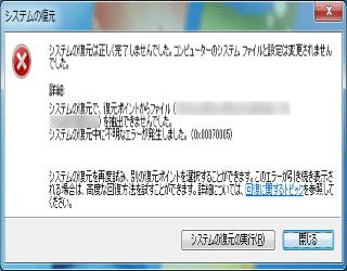 システムの復元は正しく完了しませんでした。0x80070005
