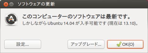 upgrade13.10to14.04beta03