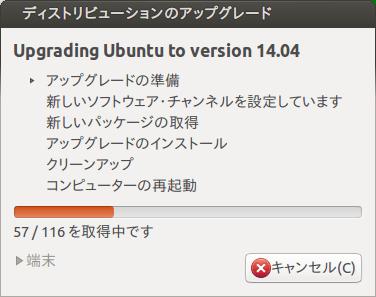 upgrade13.10to14.04beta05