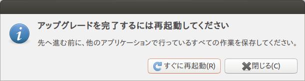 何か作業している場合は、「閉じる」で。あとは、「すぐに再起動」で再起動して新しいUbuntu 14.04ベータを試してみましょう。