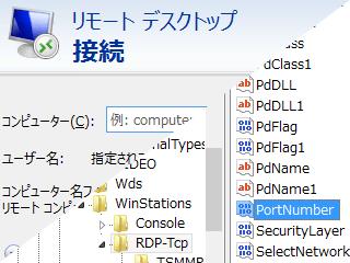 リモートデスクトップのポート番号の変更