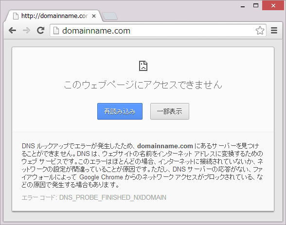 DNS_PROBE_FINISHED_NXDOMAIN、DNS_PROBE_FINISHED_BAD_CONFIG