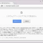 DNSルックアップでエラーが発生したため、domainname.comにあるサーバーを見つけることができません。