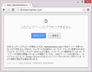 DNSルックアップでエラーが発生したため、domainname.comにあるサーバーを見つけることができません。対策その2