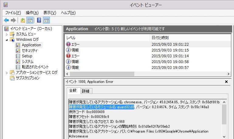 イベント ビューアー chrome.exe エラー