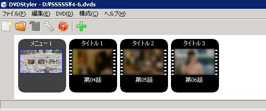 DVD Styler v2.2 & v2.2 rc 2 Bug No. 16