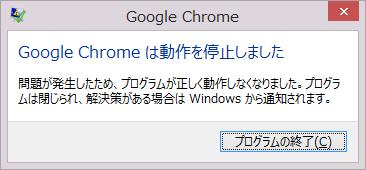 Google Chromeは動作を停止しました