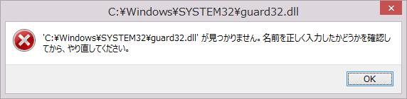 guard32.dllが見つからない