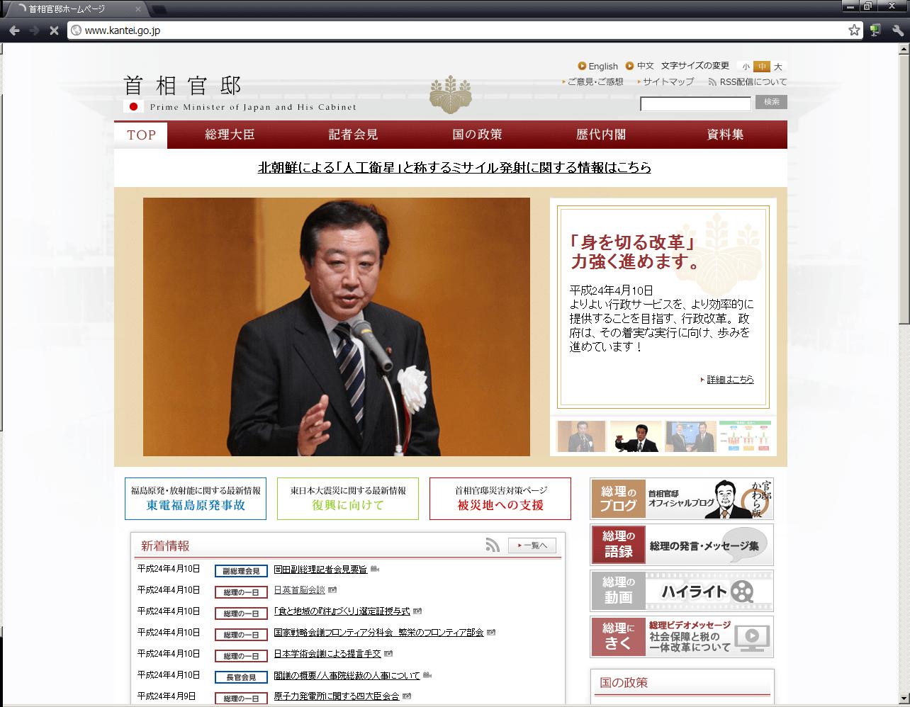 民主党野田総理官邸ホームページバグ jpgovhp02
