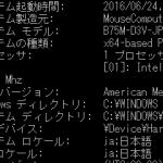PCの稼働時間、どのくらい?[XP/Vista/7/8.x/10]