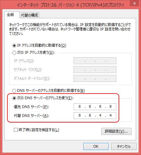 インターネット プロトコル バージョン 4 (TCP-IPv4)のプロパティ-dns-server-change