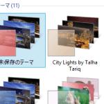Windowsのテーマファイルや壁紙の場所