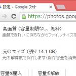 Googleドライブを圧迫しているフォトの容量を取り戻すには?