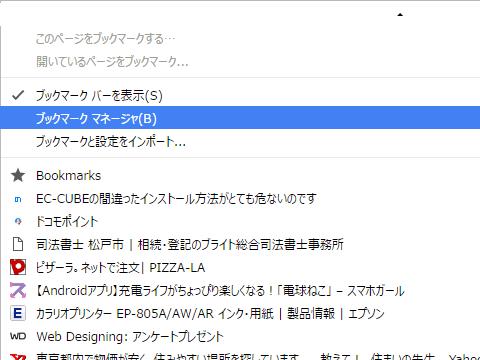 Google Chrome ブックマーク マネージャー(B)
