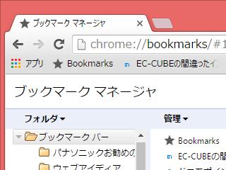 Google Chromeブックマーク マネージャ