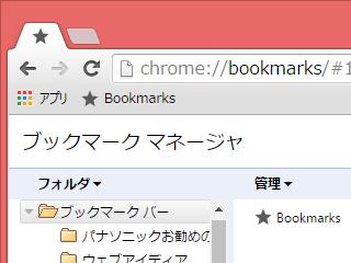 Google Chrome ブックマーク マネージャ 固定