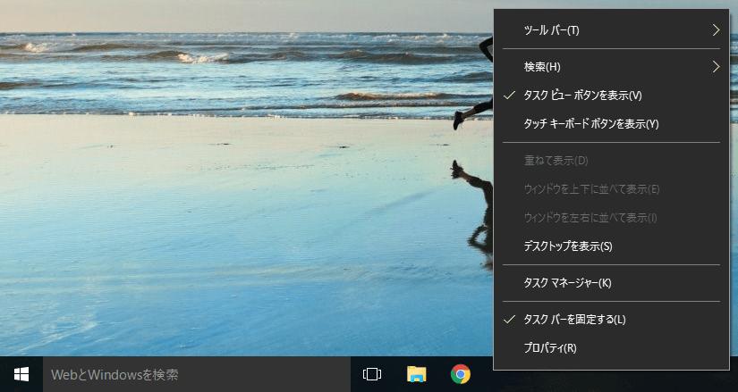 w10-taskbar-kotei-yes