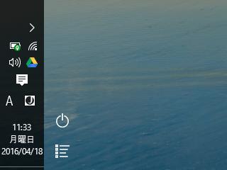 タスクバーにアプリを登録(Windows 10)