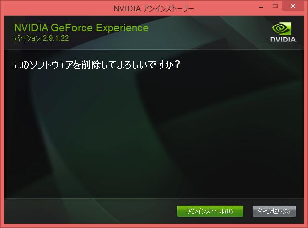 NVIDIA GeForce Experience アンインストーラー
