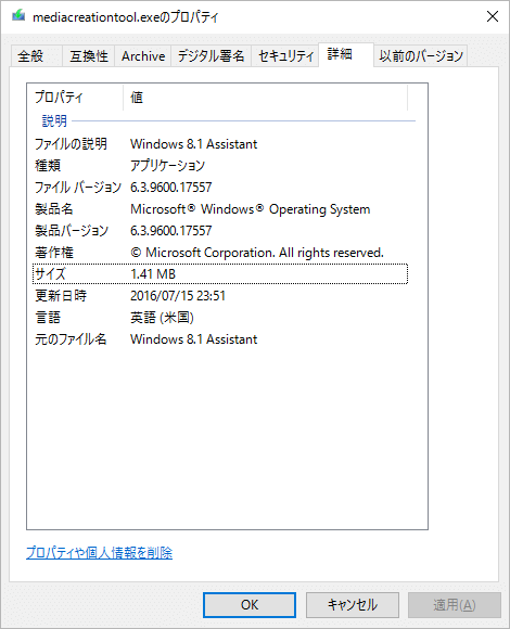 MediaCreationTool,6.3.9600.17557.property