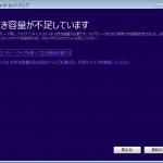 Windows 10 アップグレード:空き容量が不足しています