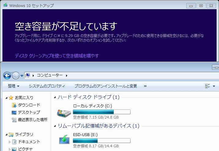 Windows 10 アップグレード - 空き容量が不足しています&ドライブ容量