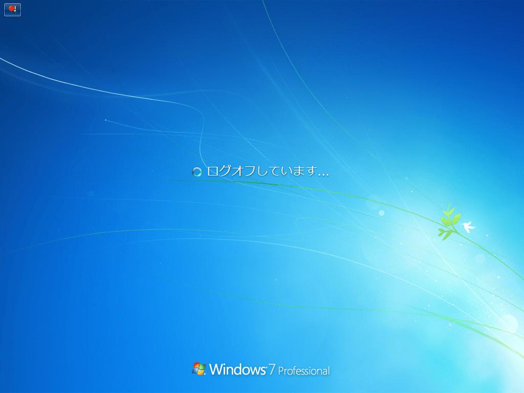 Windows 7内でのWindows 10セットアップ開始 - 09 - ログオフ