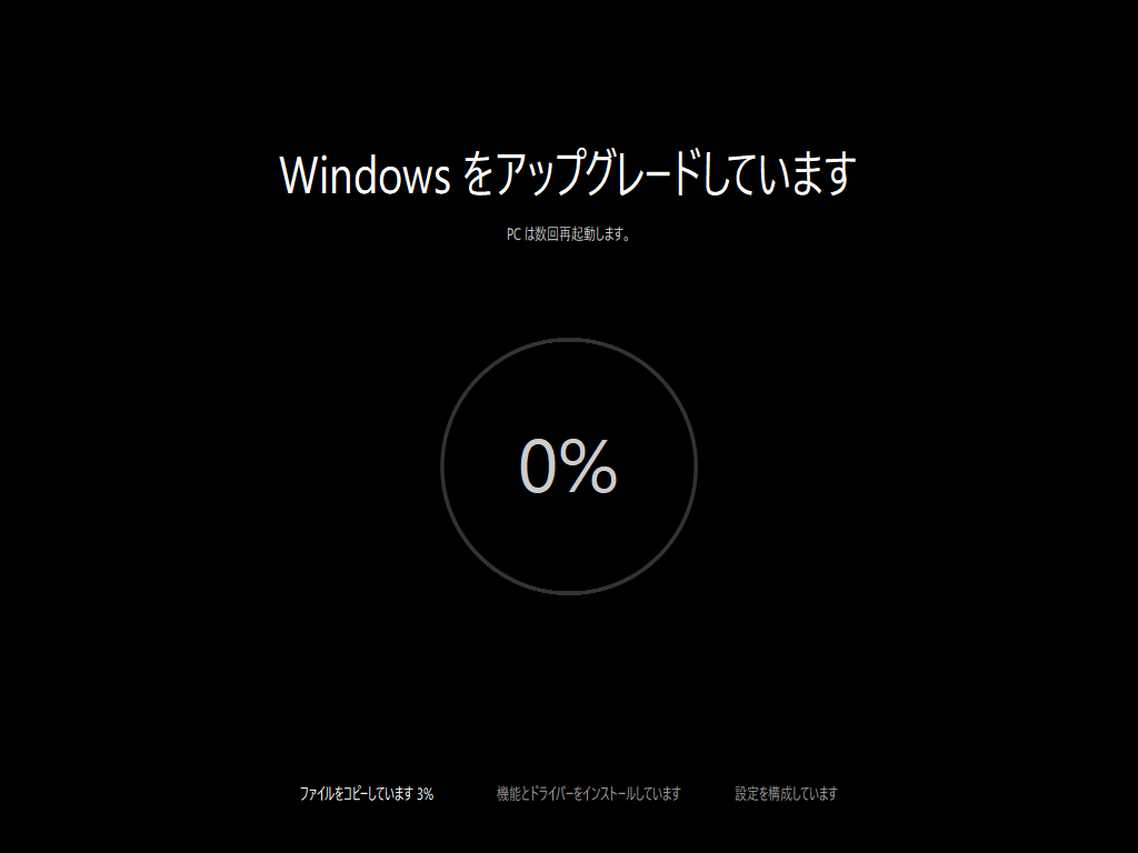 Windows 10 - 13 - Windowsをアップグレードしています 0%