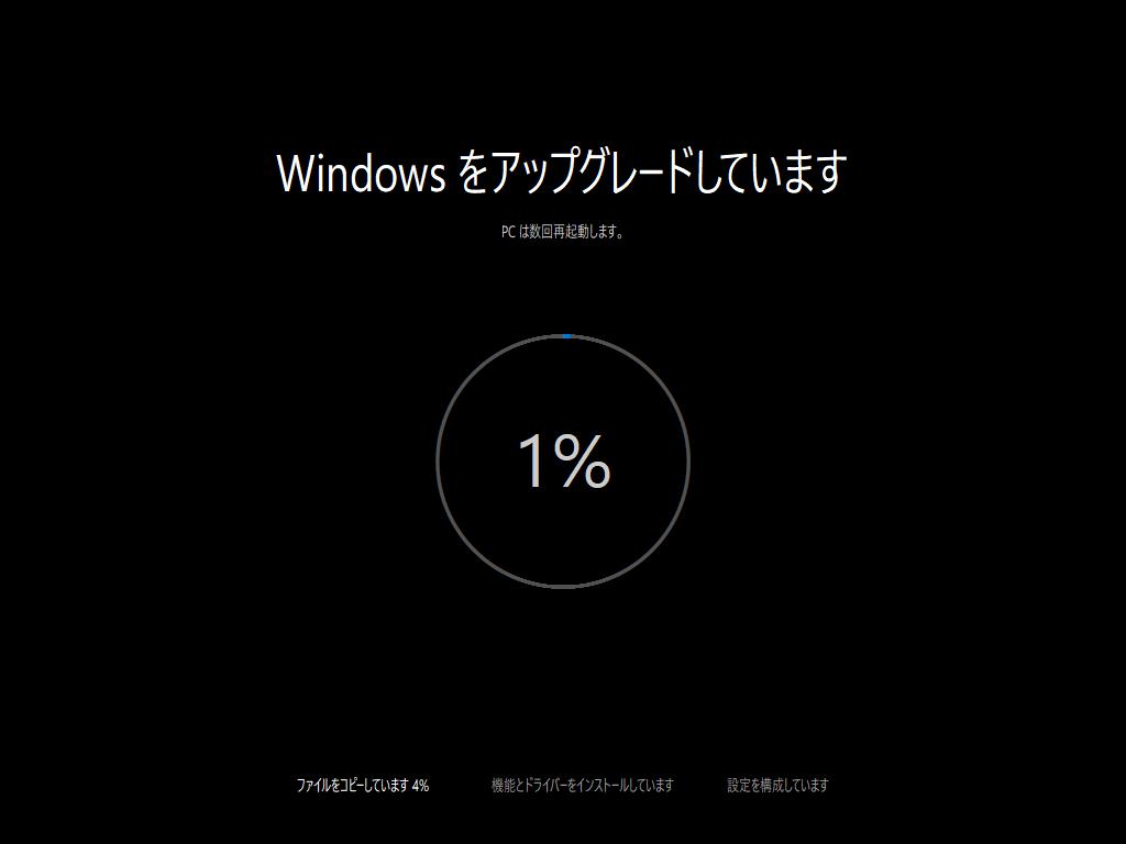 Windows 10 - 14 - Windowsをアップグレードしています 1%