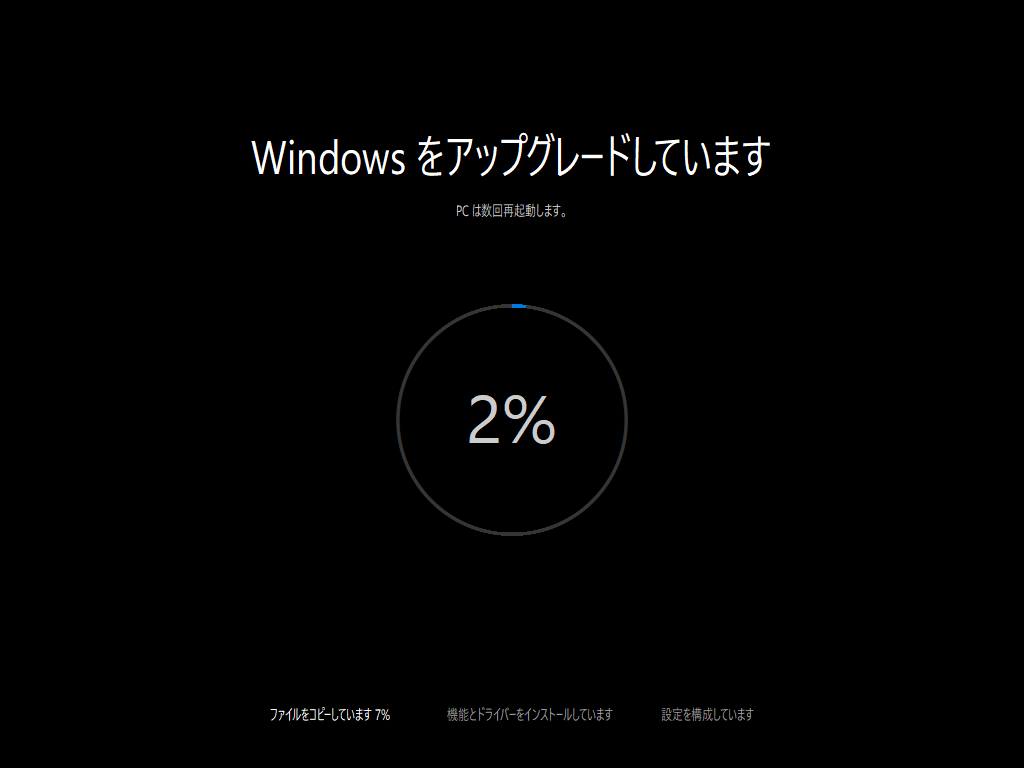 Windows 10 - 15 - Windowsをアップグレードしています 2%
