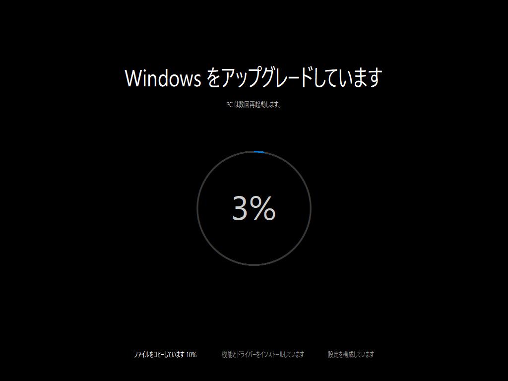 Windows 10 - 16 - Windowsをアップグレードしています 3%