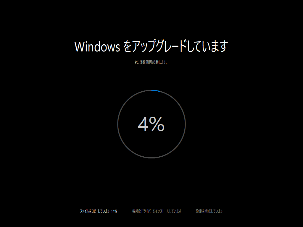 Windows 10 - 17 - Windowsをアップグレードしています 4%